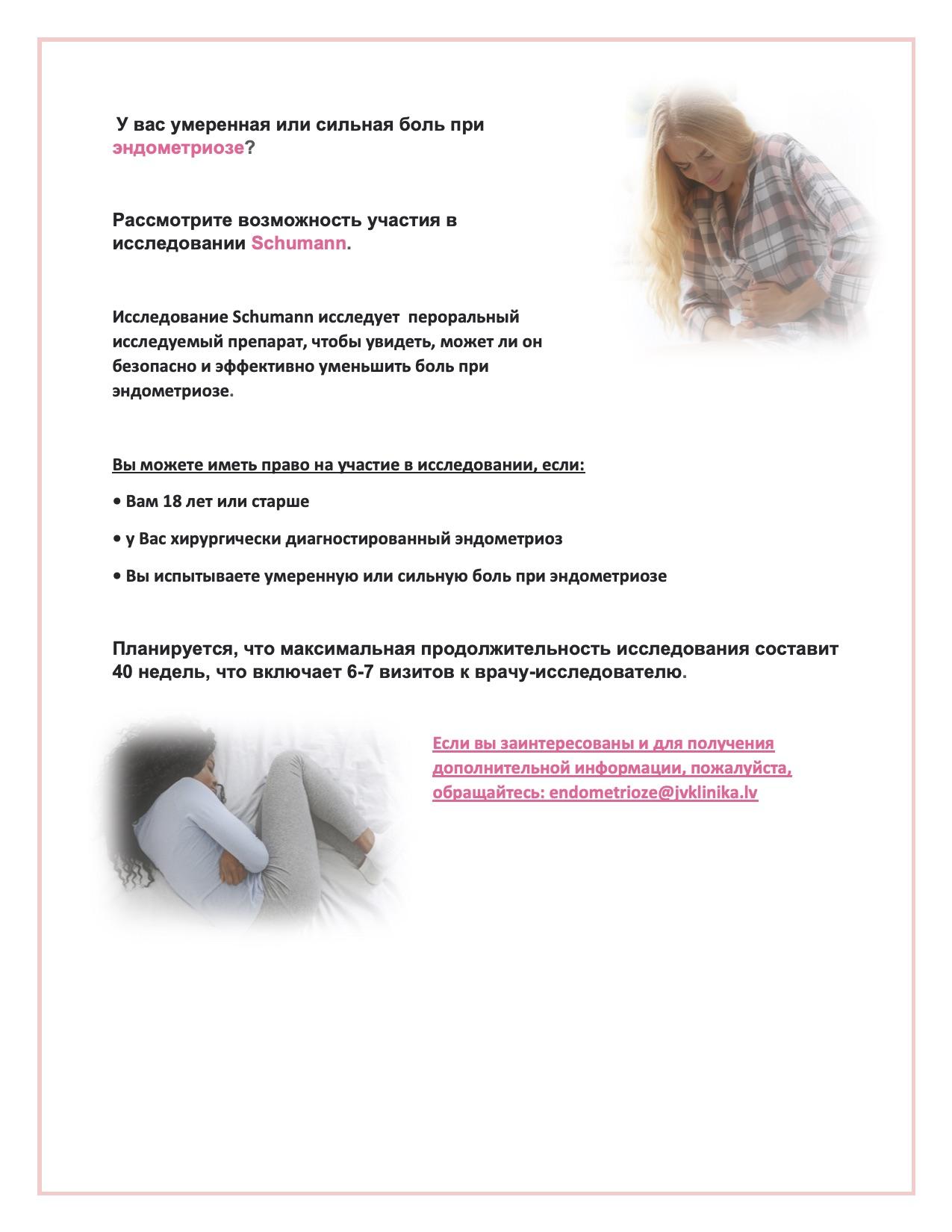 Исследовании Schumann - боль при эндометриозе.